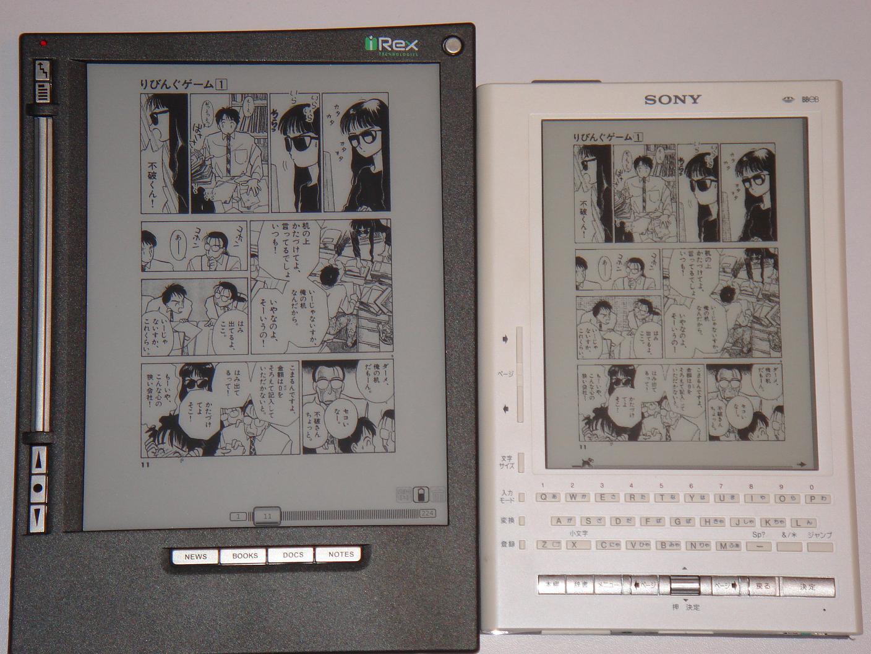 irex-iliad-vs-sony-reader.jpg